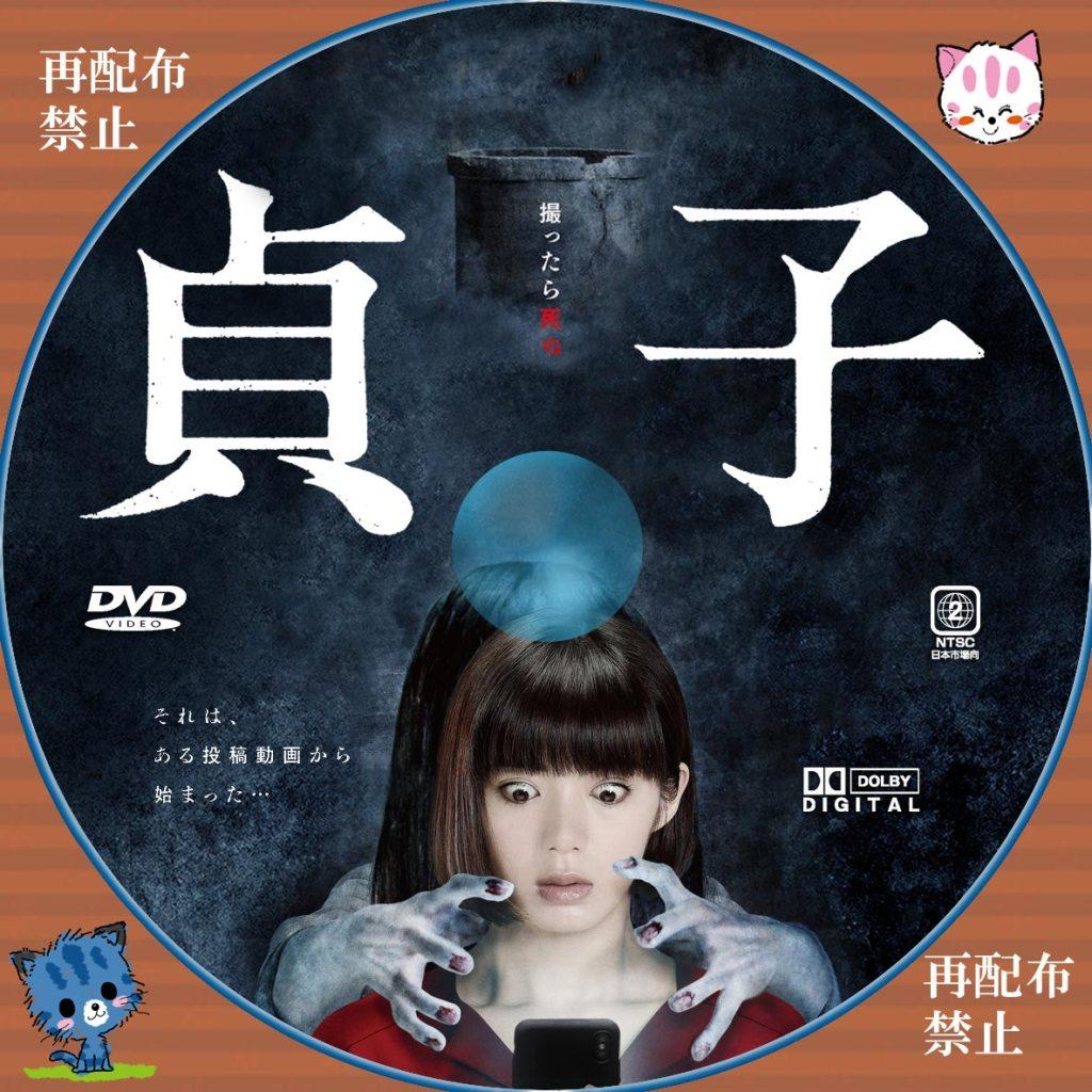 貞子 DVDラベル