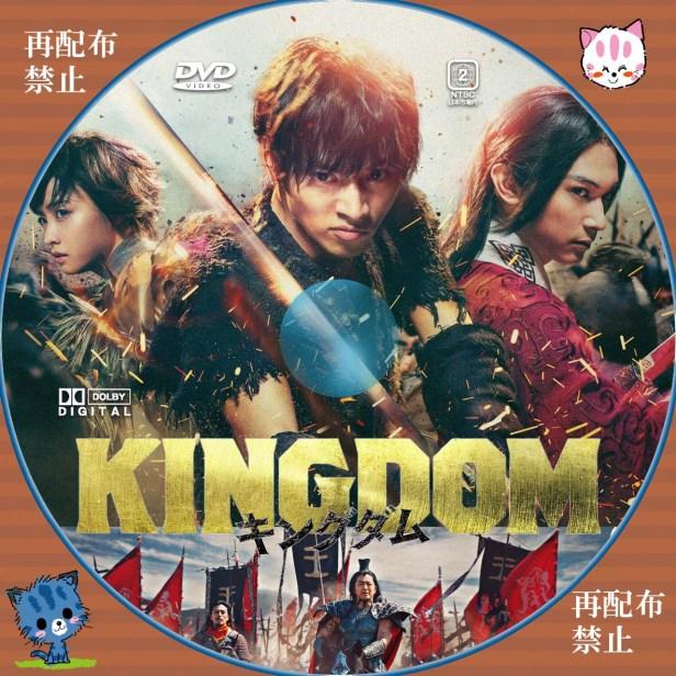 キングダム DVDラベル