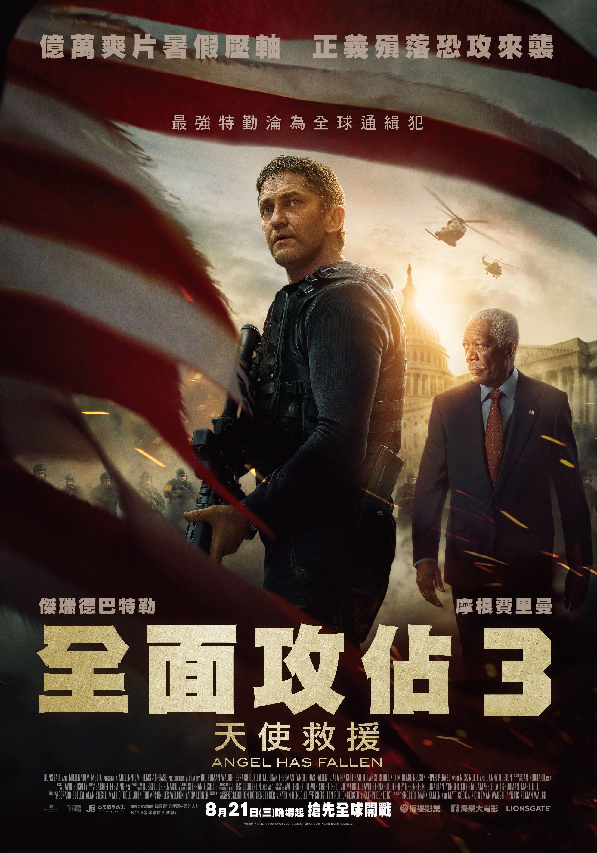 最新熱門電影 《全面攻佔 3:天使救援》免費|線上看|小鴨影音|中字|HD|高清|外流| @ ting97127的部落格 :: 痞客邦