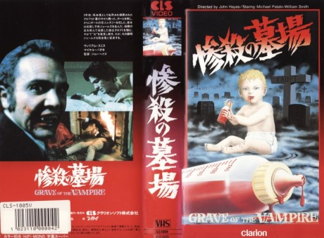 grave of the vampire japan vhs front & back2