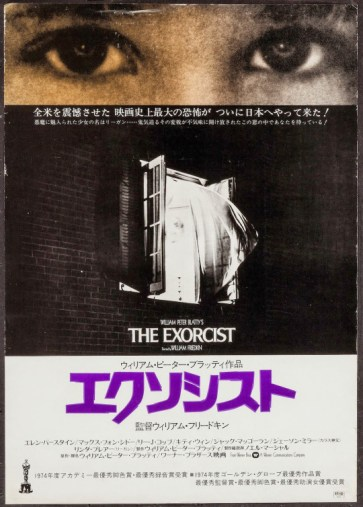 The-Exorcist-Japanese-poster