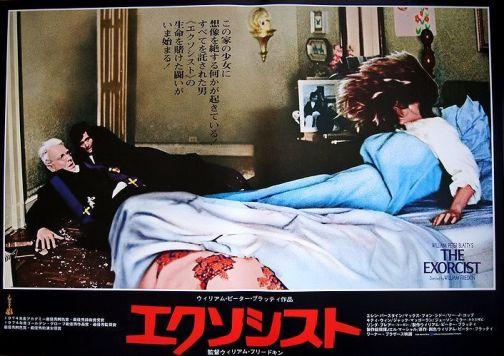 the exorcist japanese still