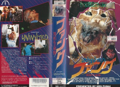 uninvited greydon clark japanese VHS