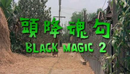Black-Magic-2-title