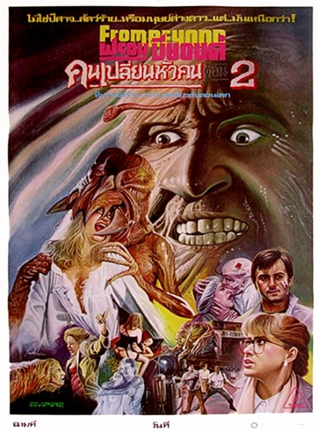 from beyond great poster