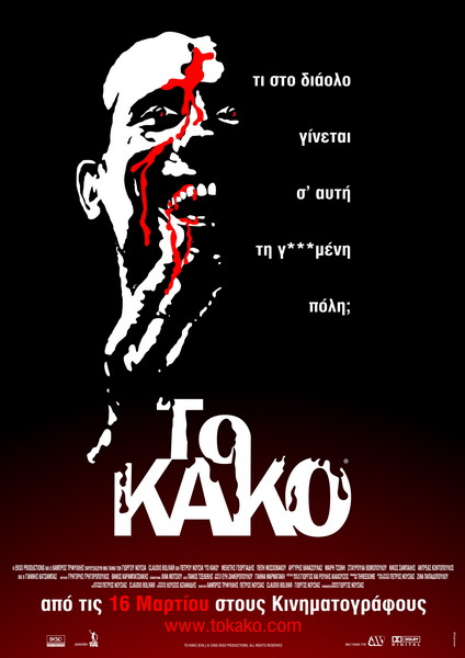ToKako-poster