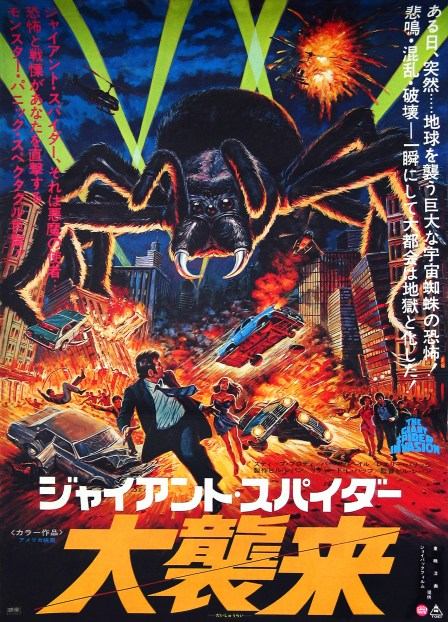 giant_spider_invasion_poster_02