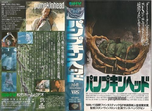 pumpkinhead jap