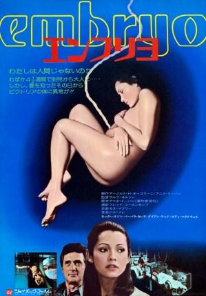 embryo_1976_japanese-poster