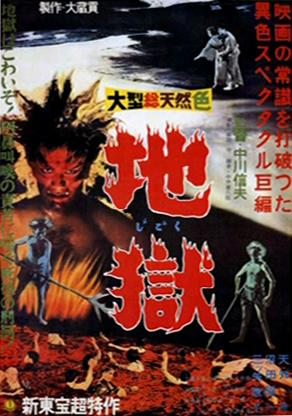 jigoku_poster