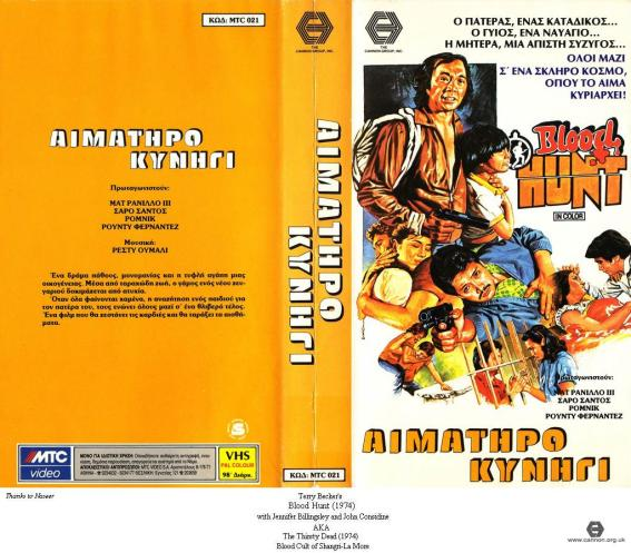 Blood Hunt (1974) [Greece VHS]
