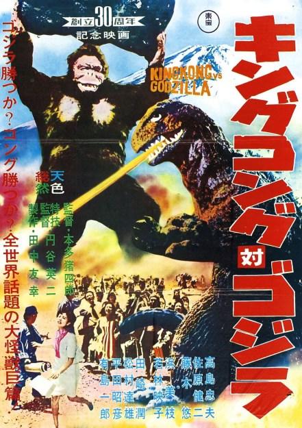 king_kong_vs_godzilla_poster_01