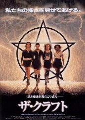 THE CRAFT - Japanese Poster