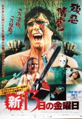 Friday the 13th Part V Japanese poster