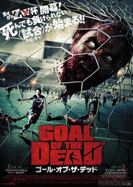 GoalofTheDead-JapanesePoster
