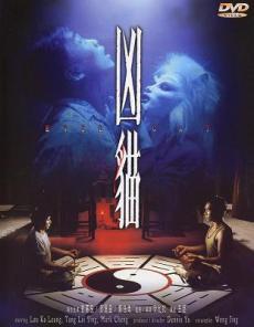 Evil-Cat-1986-Hong-Kong-Dennis-Yu-DVD