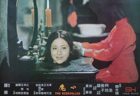 The Bedevilled (1975) - Hong Kong Movie Posters - Lobbycard 4