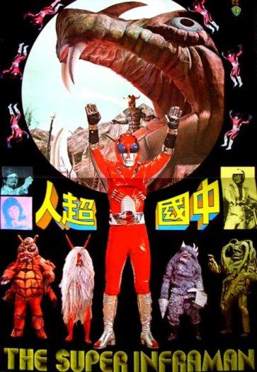 super_inframan_poster_1975_05