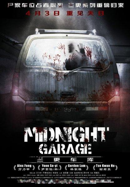 Midnight-Garage_poster_goldposter_com_6-718x1024