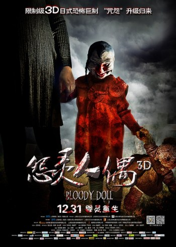 Bloody-Doll-Chinese-horror-2014