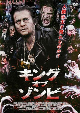 POSTER The Zombie King (Japanese)