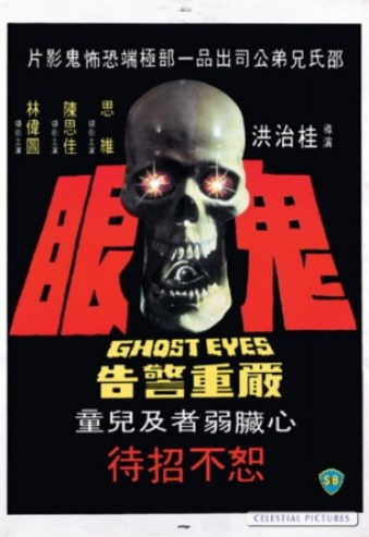 Ghost_Eyes_Poster001