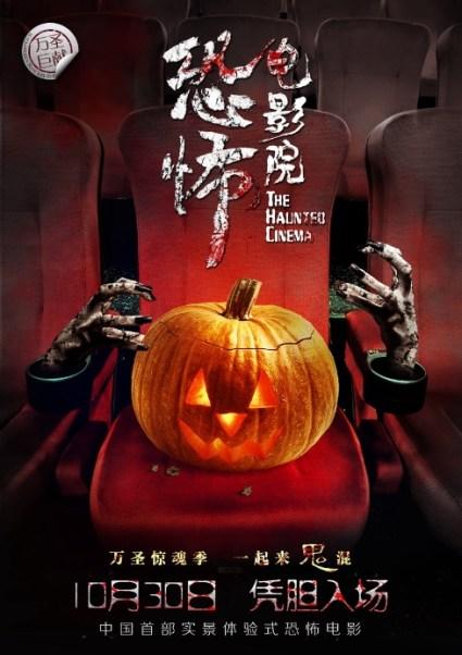The-Haunted-Cinema-2014-1