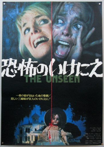 The-Unseen-1980-Japanese-poster
