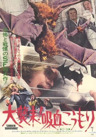 chosen survivors japanese poster2