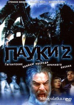 criaturas-asesinas-spiders-ii-breeding-ground-spiders-2-2001013