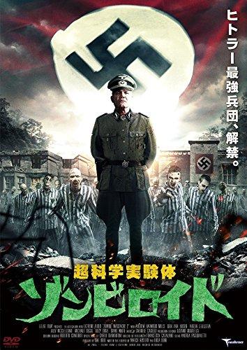 zombie-massacre-reich-of-the-dead-japanese