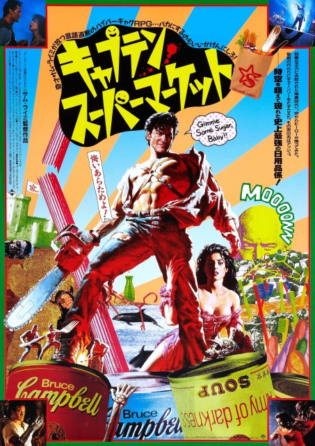army_of_darkness_poster_06