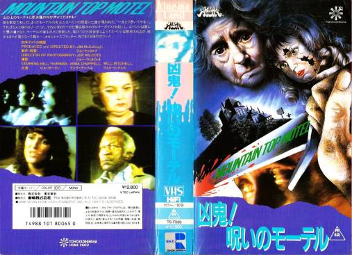 421462-slasher-films-mountaintop-motel-massacre-vhs-cover