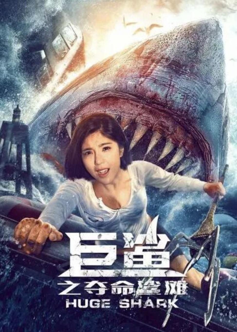 Huge Shark (2021)