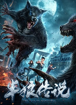 The-War-of-Werewolf-movie-film-sci-fi-action-horror-Chinese-2021-半狼传说-poster