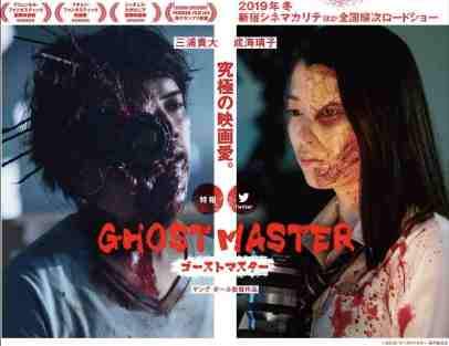 Ghost-Master-movie-film-comedy-horror-Japanese-2019-review-reviews