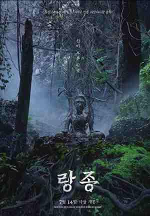 The-Medium-movie-film-horror-possession-shaman-2021-2