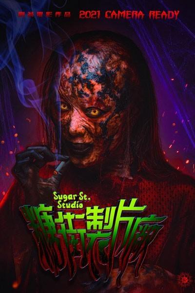 sugar-street-studio-movie-film-comedy-horror-hong-kong-2021-review-reviews-poster