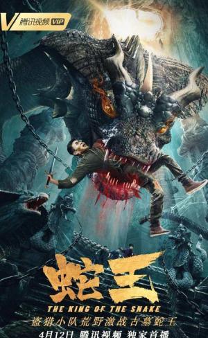 Snake-King-movie-film-monster-2021-蛇王