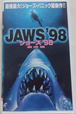 Great-White-movie-film-shark-action-horror-1998-review-reviews-poster-Jaws-98