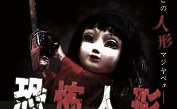 Horror-Doll-movie-film-Japanese-2019-review-reviews-Kyôfu-Ningyô-恐怖人形-detail