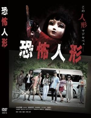 Horror-Doll-movie-film-Japanese-2019-review-reviews-Kyôfu-Ningyô-恐怖人形