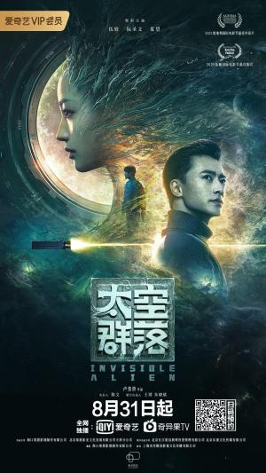 Invisible-Alien-movie-film-sci-fi-thriller-Chinese-2021-太空群落-poster-2