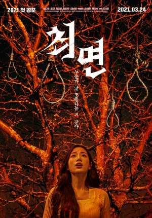 The-Hypnosis-movie-film-horror-Korean-hypno-therapy-2021-review-reviews-3