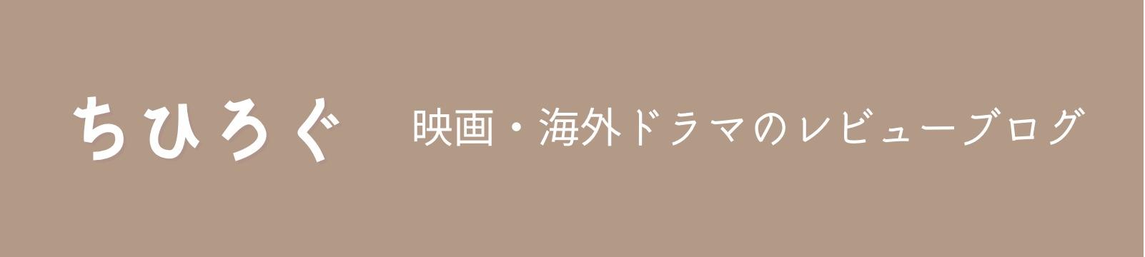 ちひろぐ 映画・海外ドラマのレビューブログ