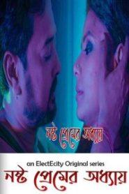 Nashto Premer Adhay Bengali WEB-Series [Season 01] Part 2 Added – 720P – 200MB