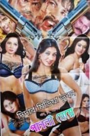 Pagli Meye 2020 Bangla Full Hot Movie