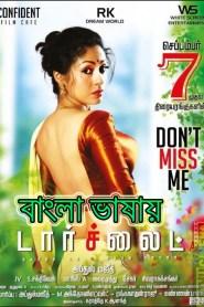 Torch Light 2020 Bengali Hot Movie