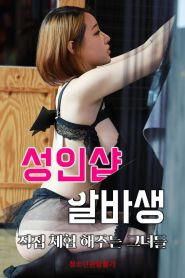 18+ Adult Shop Albasaeng: Girls Who Experience It In Person (2020) Korean Hot Movie