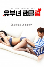 Married Woman Fan Club (2020) Korean Moive